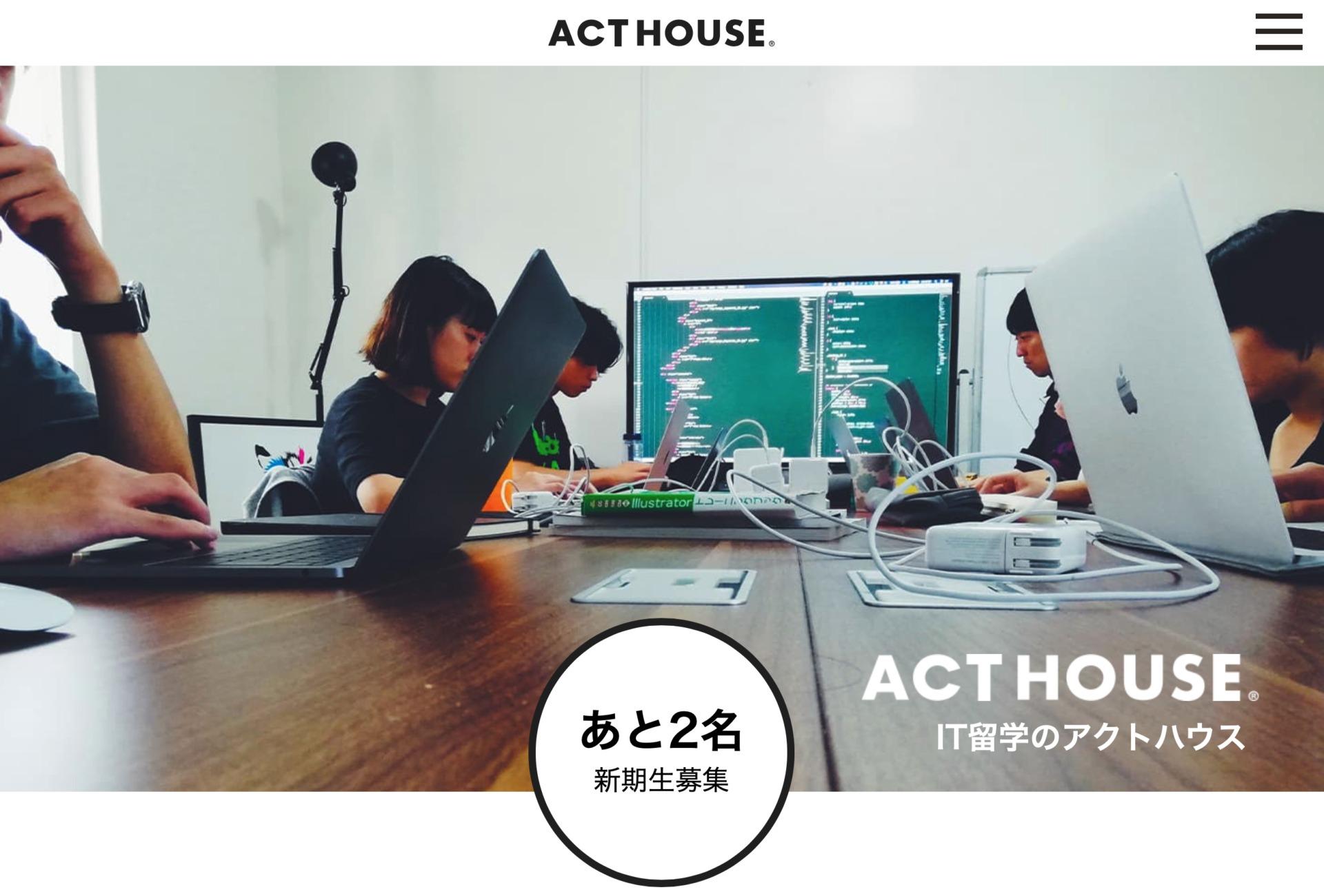 IT留学「アクトハウス」のトップページ