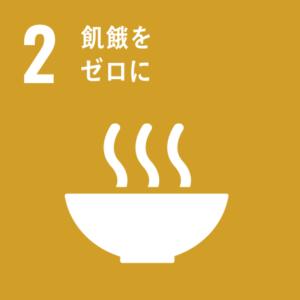 SDGsの目標②「飢餓をゼロに」のアイコン
