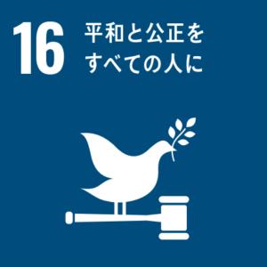 SDGsの目標⑯「平和と公正をすべての人に」のアイコン