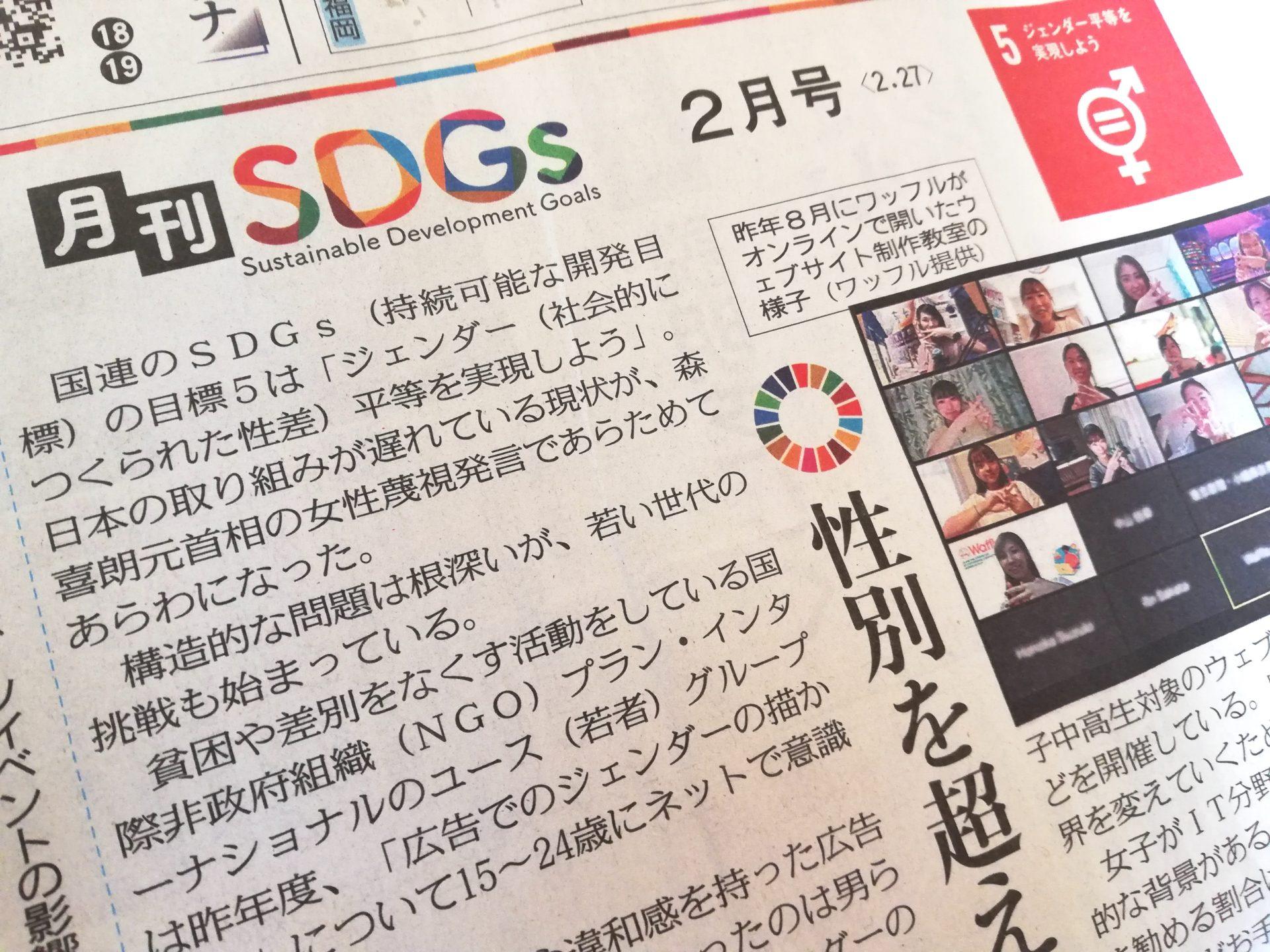 2021年2月27日の東京新聞の一面にもSDGs