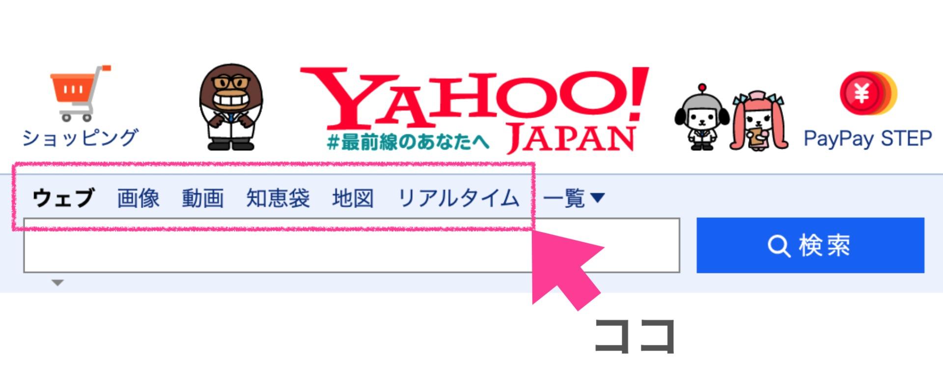 YAHOOの検索窓に目印付きのイラスト