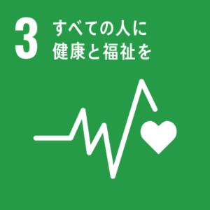 SDGsの目標③「すべての人に健康と福祉を」のアイコン