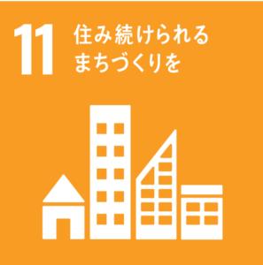 SDGsの目標⑪「住み続けられる町づくりを」のアイコン