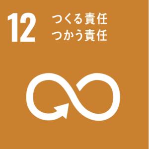 SDGsの目標⑫「つくる責任 つかう責任」のアイコン
