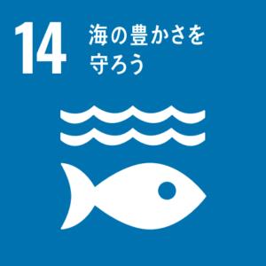 SDGsの目標⑭「海の豊かさを守ろう」のアイコン