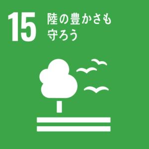 SDGsの目標⑮「陸の豊かさも守ろう」のアイコン