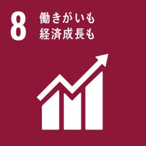 SDGsの目標⑧「働きがいも経済成長も」のアイコン