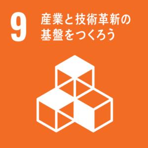 SDGsの目標⑨「産業と技術革新の基盤をつくろう」のアイコン