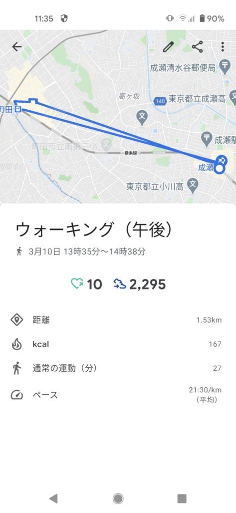 Google Fitの地図画面