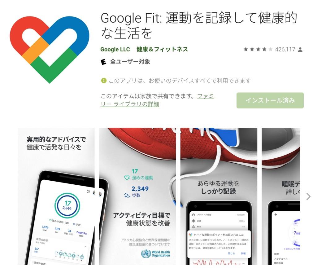 Google Fitのアプリダウンロード画面