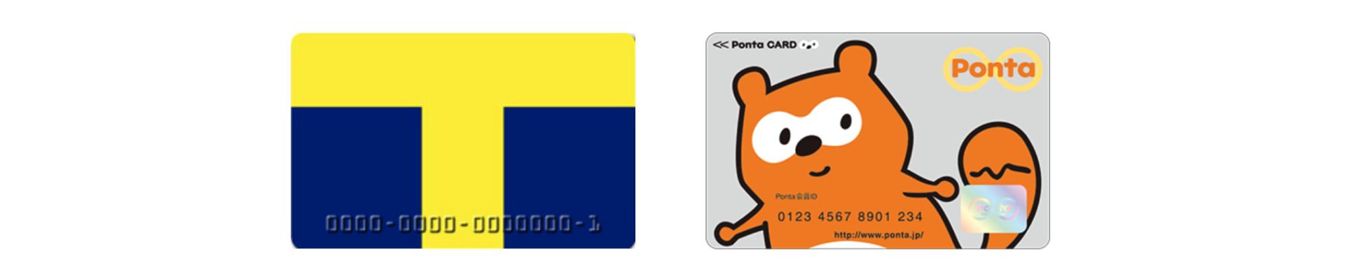Tポイントカードとポンタカード