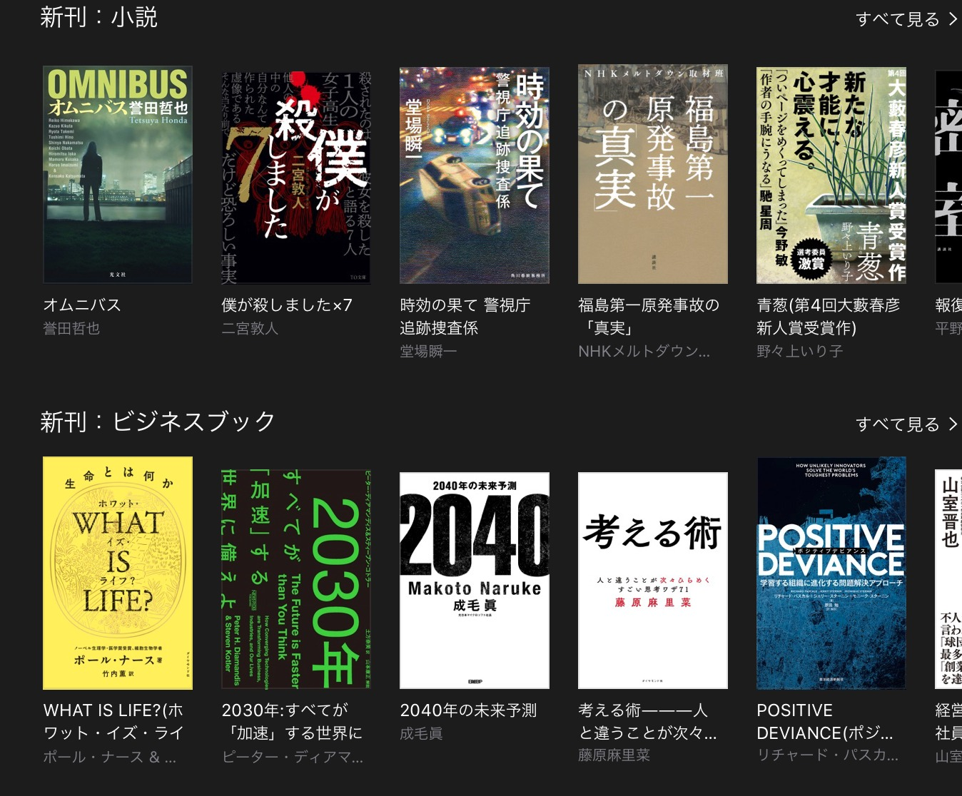 現在の「iBooks」はフラットデザイン