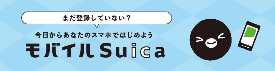 モバイルSuicaのイメージ