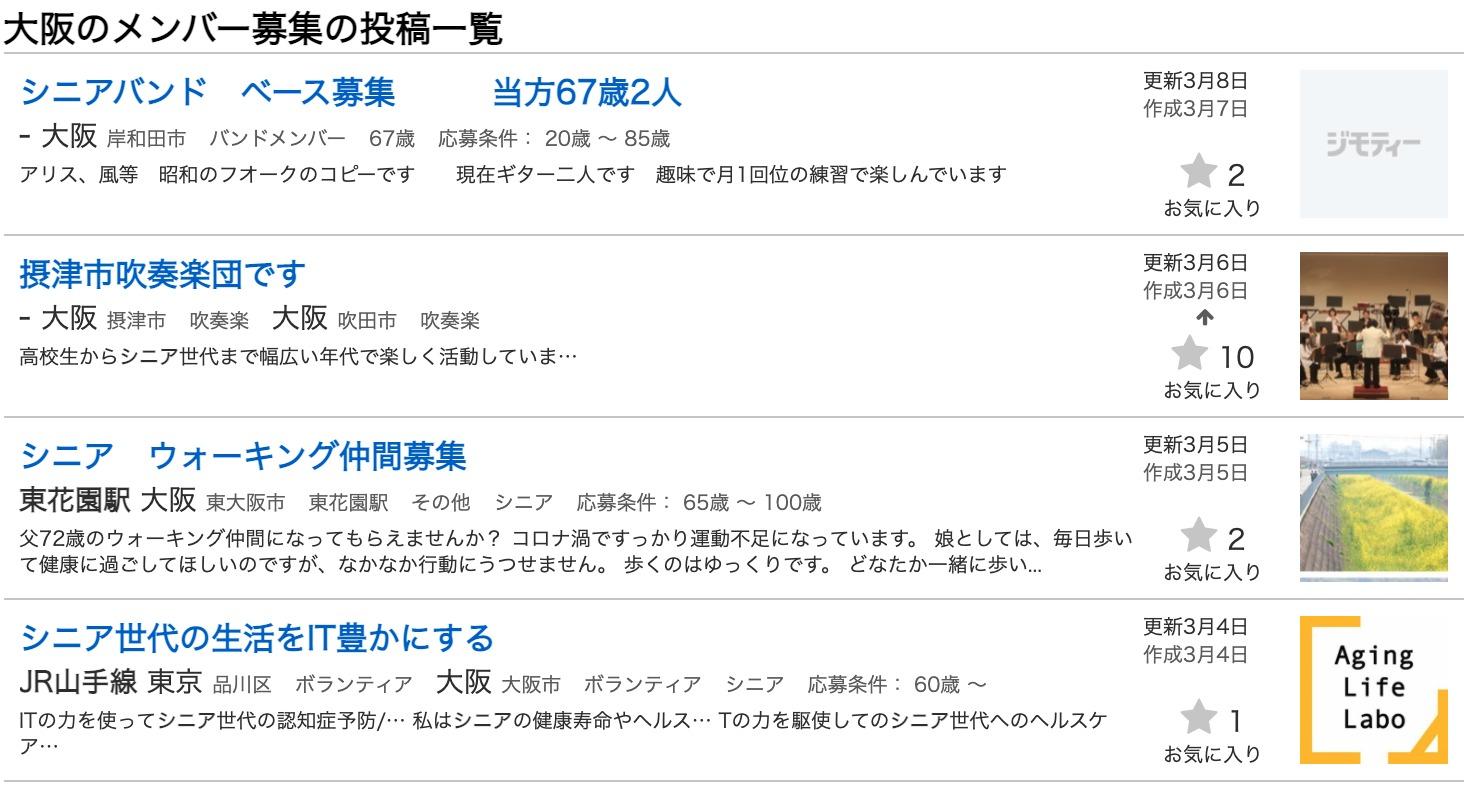 大阪のシニアの募集要項